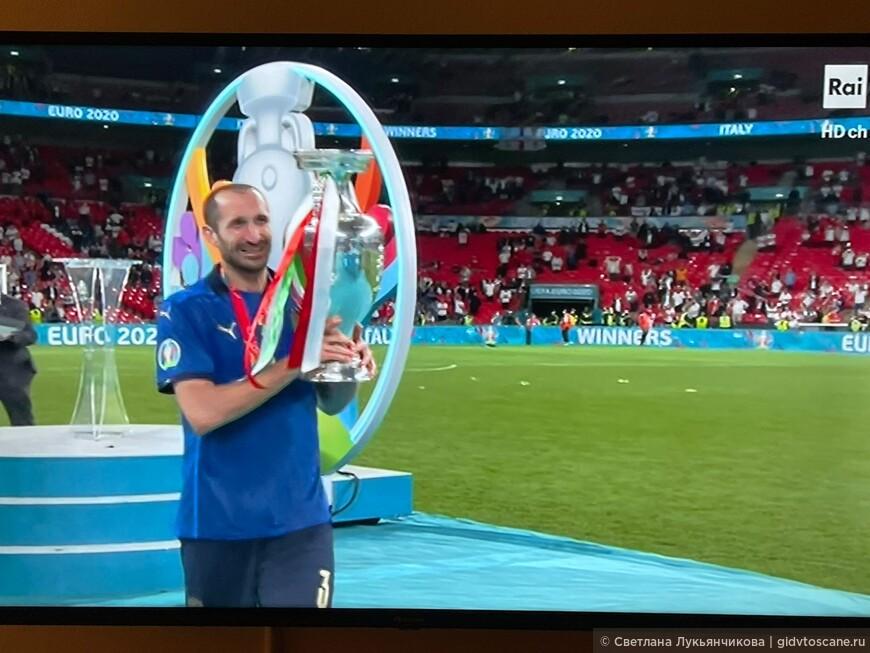 Италия - Кубок наш!
