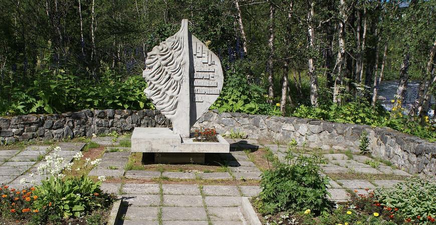 Полярно-альпийский ботанический сад