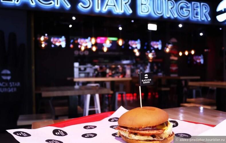 Black Star Burger что за зверь такой