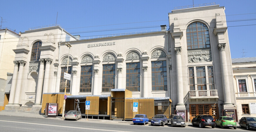 Филармония Екатеринбурга