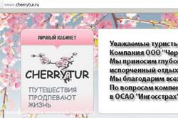 """Проблемы клиентов """"Черри Тур"""" продолжились в Болгарии"""