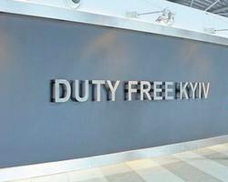 В аэропортах Украины внезапно закрыли почти все магазины duty-free