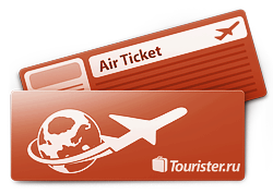 «Налетай и улетай»: европейские столицы начиная с 6400 и билеты в экзотические страны от 19 000 рублей!