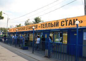 Автовокзал «Теплый Стан»