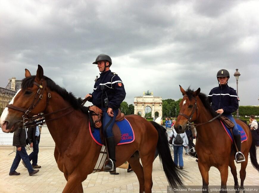 Парижские полицейские у Лувра
