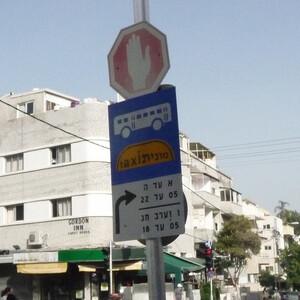 Tel Aviv —  Тель-Авив —  תֵּל־אָבִיב