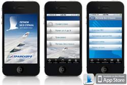 Создано специальное приложение для страдающих аэрофобией