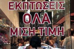 В Греции дан старт традиционным зимним распродажам