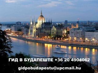 Гид по Будапешту - с автотранспортными услугами