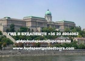 Гид в Будапеште-Венгрии