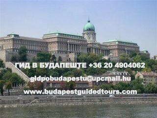 Туристические и транспортные услуги по Будапешту и Венгрии.     Туристические услуги по Европе с отправлением из Будапешта и Вены