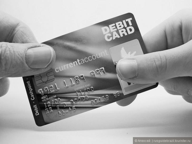Не выпускайте кредитку из виду при расчетах!
