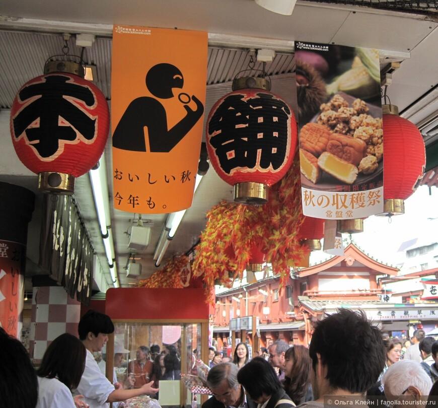 Торговые палатки на Накамисэ-дори