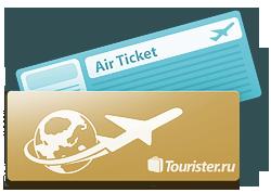 Как заказать и использовать электронный авиабилет