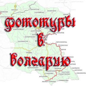 Турист Fototuri Bulgaria (Fototuri_Bolgarija)