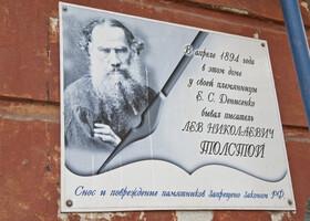Лев Толстой — это наше все?