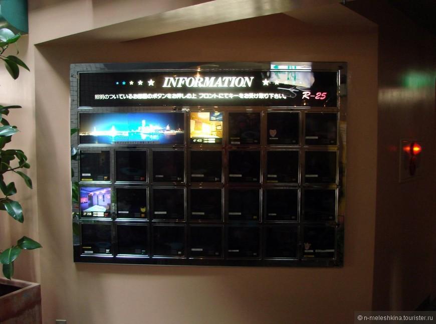 Как правило, клиенты выбирают комнату, нажимая на фотографию апартаментов на подсвеченном экране. За номер платят через маленькое окошко. Человек на ресепшене клиентов не видит. То же касается и персонала отеля.