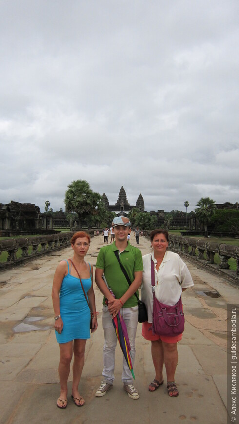 Ангкор Ват. Мои гости из Санкт-Петербурга