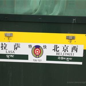 В Тибет на поезде