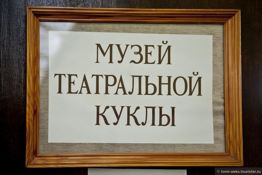 КУКОЛЬНЫЙ МУЗЕЙ (6).JPG