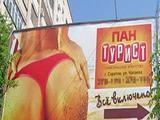 ФАС не понравились женские ягодицы в рекламе турфирмы