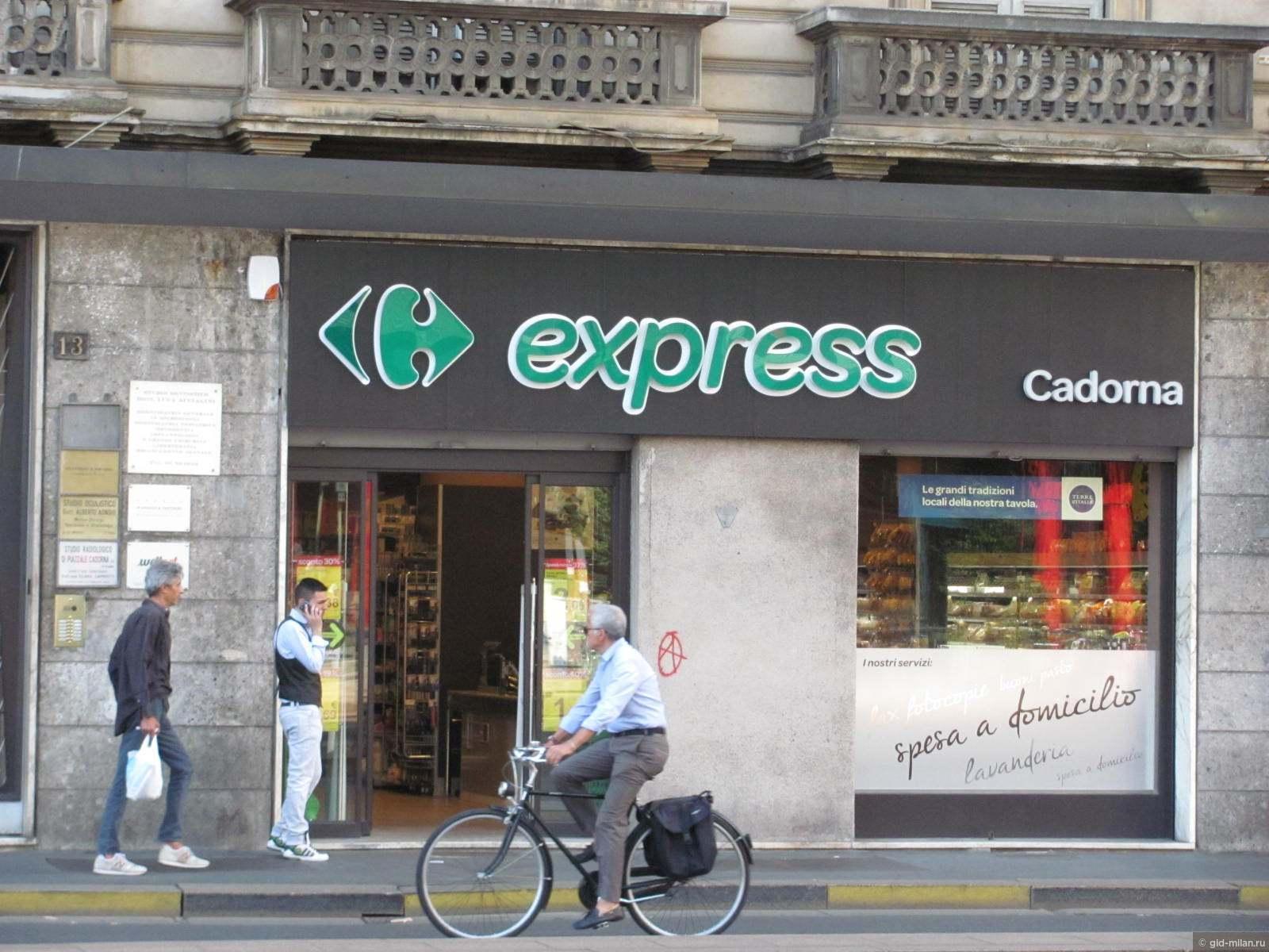 Удобный супермаркет в центре Милана