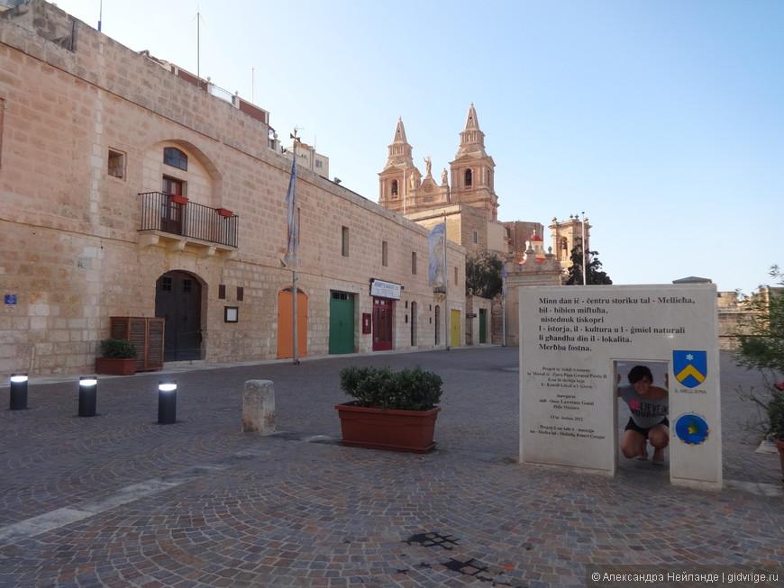 Площадь у церкви Девы Марии в Меллиехе.