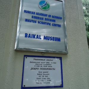 В Лимнологическом музее
