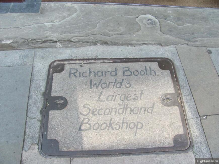 Самый большой магазин подержанных книг. Приезжайте, чтобы это проверить !