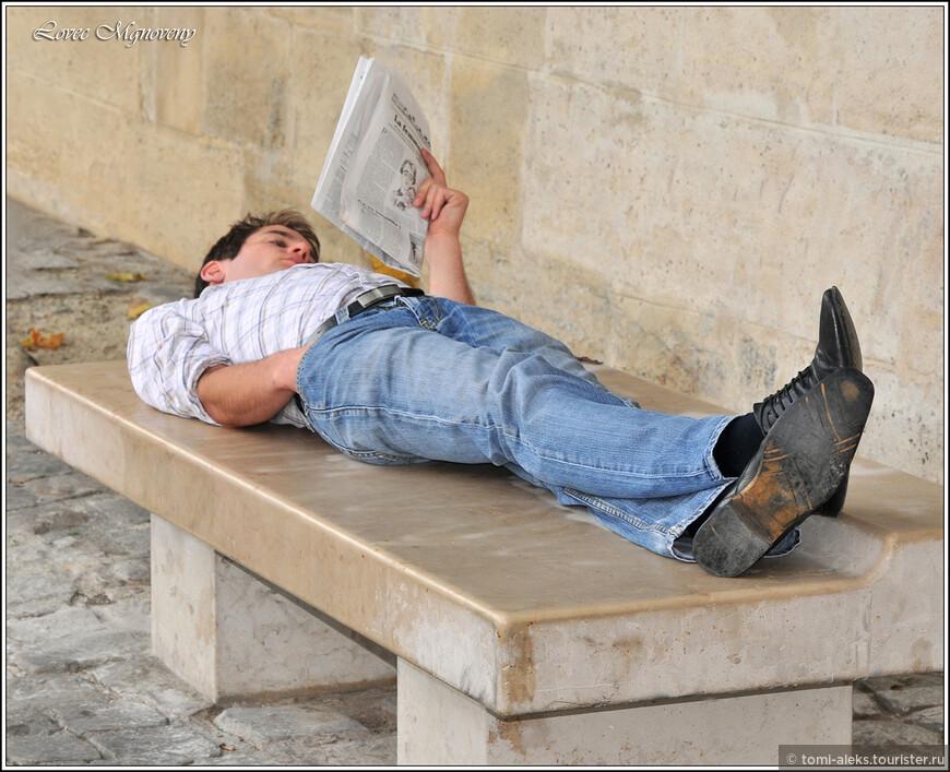Вольный дух Парижа чувствуется во всем. У нас я не видел, чтобы так газеты читали, разве что на море на набережных...