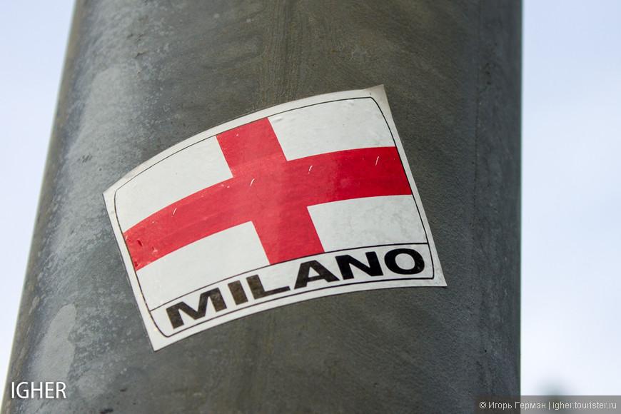 мой любимый Милан