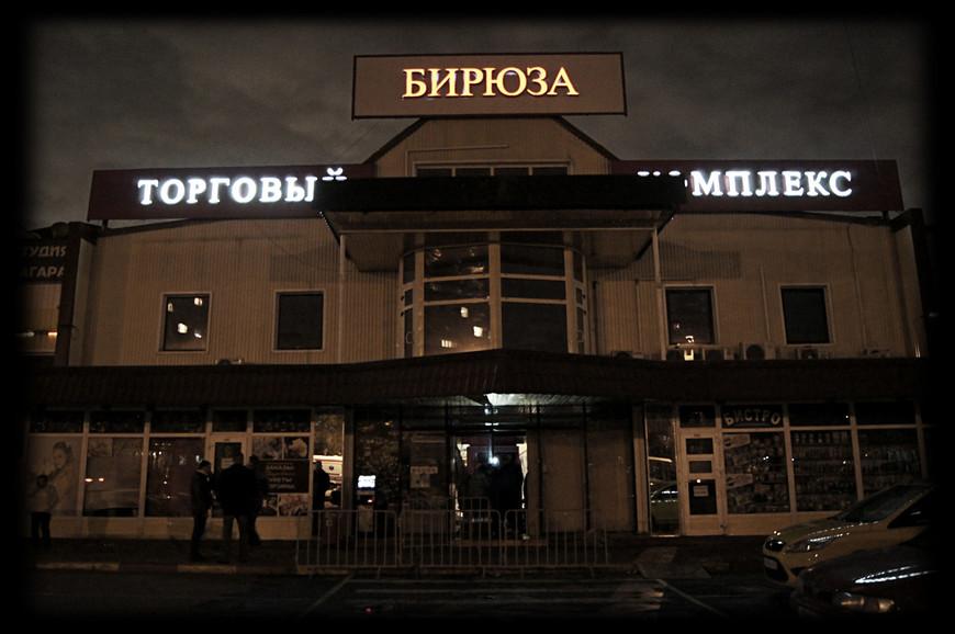 Бирюлево expo 1.jpg