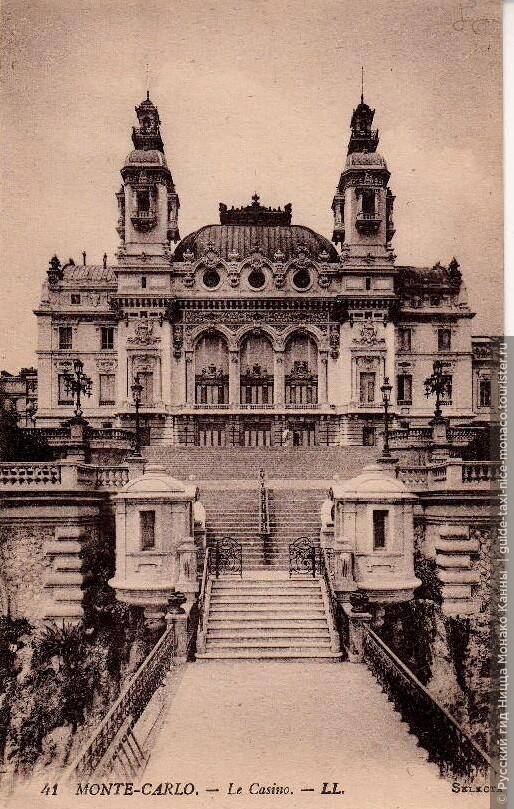 1941г Казино в Монте-Карло