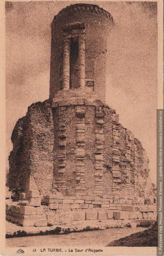 Башня Августа в городе Ла Тюрби над Монако 1913г