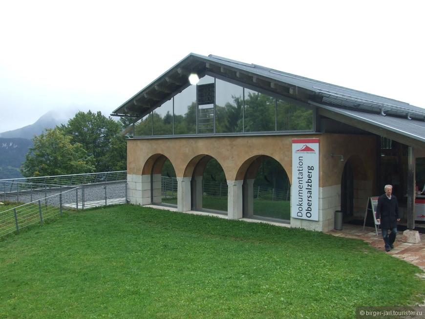 Музей Оберзальцберг.