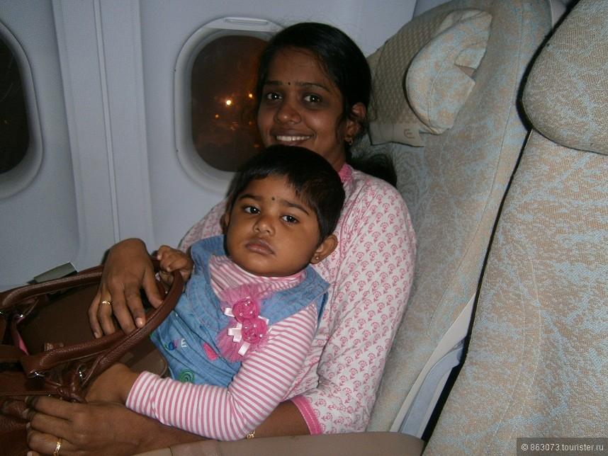 В самолете на Ченнай было очень много маленьких  детей. Жители Индии много и часто путешествуют, в том числе с очень маленькими детьми.