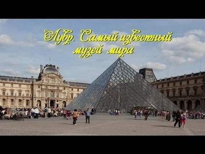 Лувр.Самый известный музей мира, 05:38