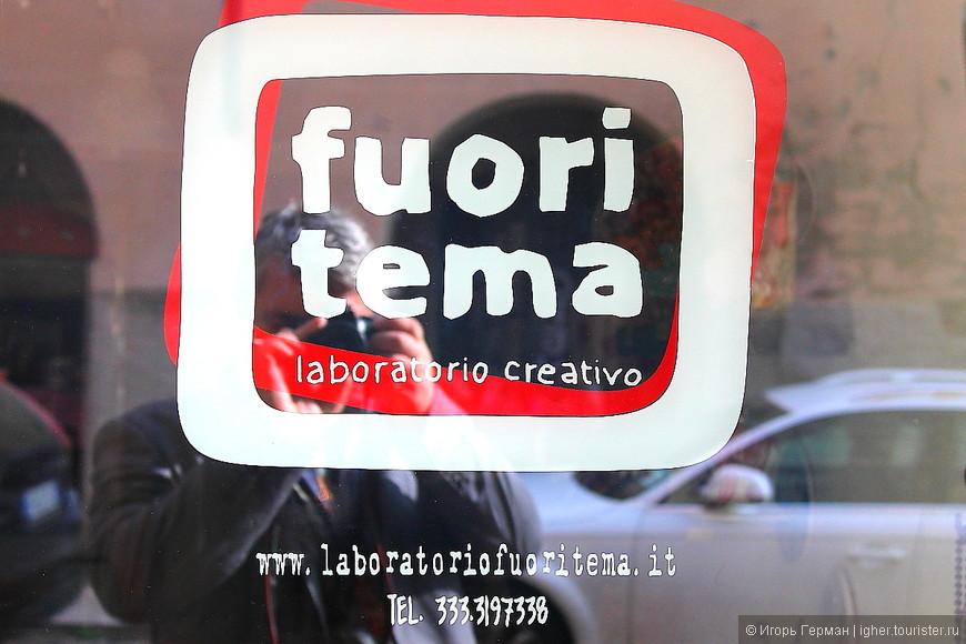 название креативной лаборатории в Вероне
