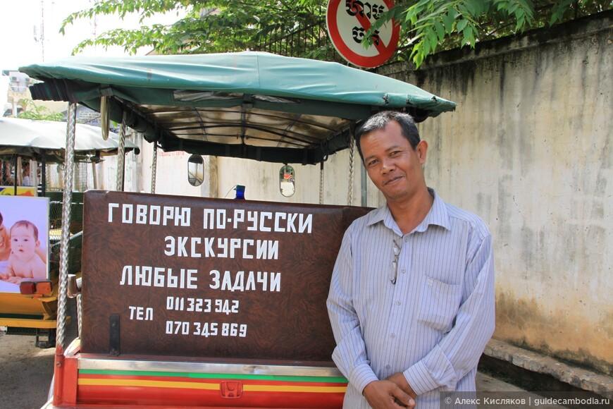 Мой коллега в Пномпене.