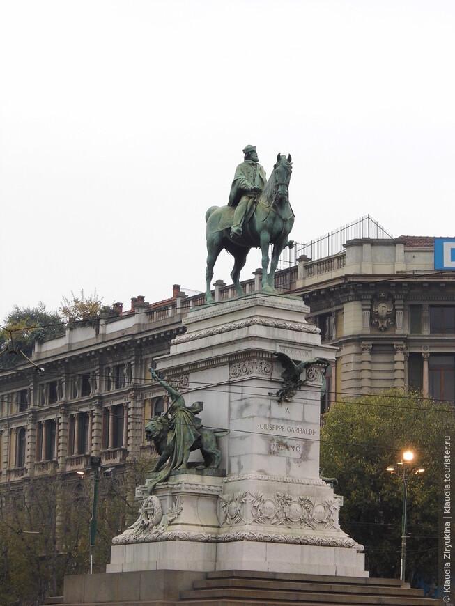 Памятник Джузеппе Гаррибальди.