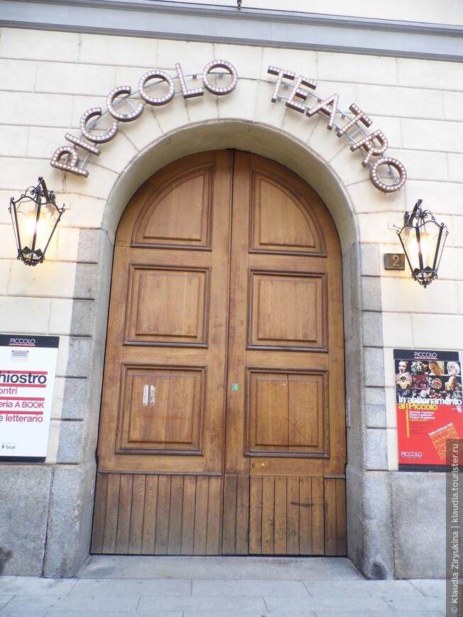 Известнейший Миланский театр.
