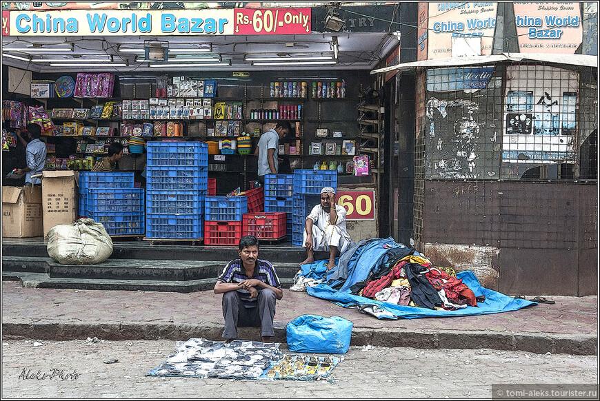 Вокруг рынка - торговцы всяким барахлом... И здесь надписи упоминают про большого брата - Китай, который наводняет все страны ширпотребом. Все-таки Индия намного проигрывает своему соседу по объемам производства...