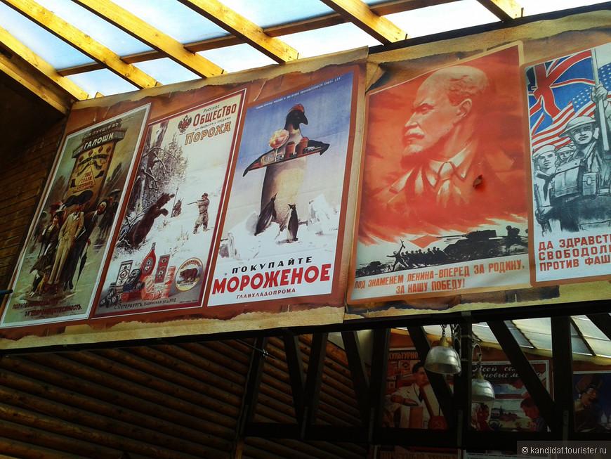 Большое количество очень интересных, идеологически выдержанных, порой поучительных плакатов и рекламных вывесок советского и даже дореволюционного периодов.