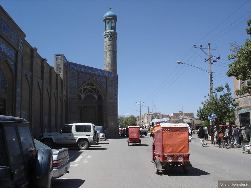 Герат - единственный кроме Кабула город в Афганистане в котором сохранились памятники архитектуры не регионального, а международного значения. Веке в XV, когда тут проходил Великий Шелковый путь, а у власти были потомки Тимура, была построена основная часть того что можно видеть в наши дни.