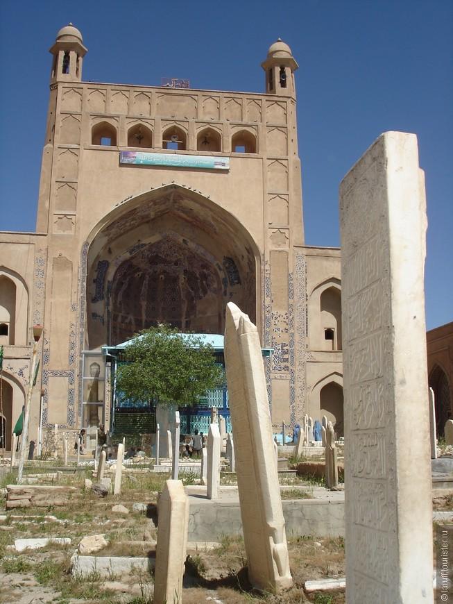 Мусульманское кладбище в центре Херата. Забавно, но в этом городе когда то проживало около 40 тысяч евреев, а недалеко от места, запечатленного на фотографии находится еврейское кладбище с почти тысячью надгробий. Практически все евреи покинули Афганистан в 1948 году, когда на мировой карте появился Израиль.