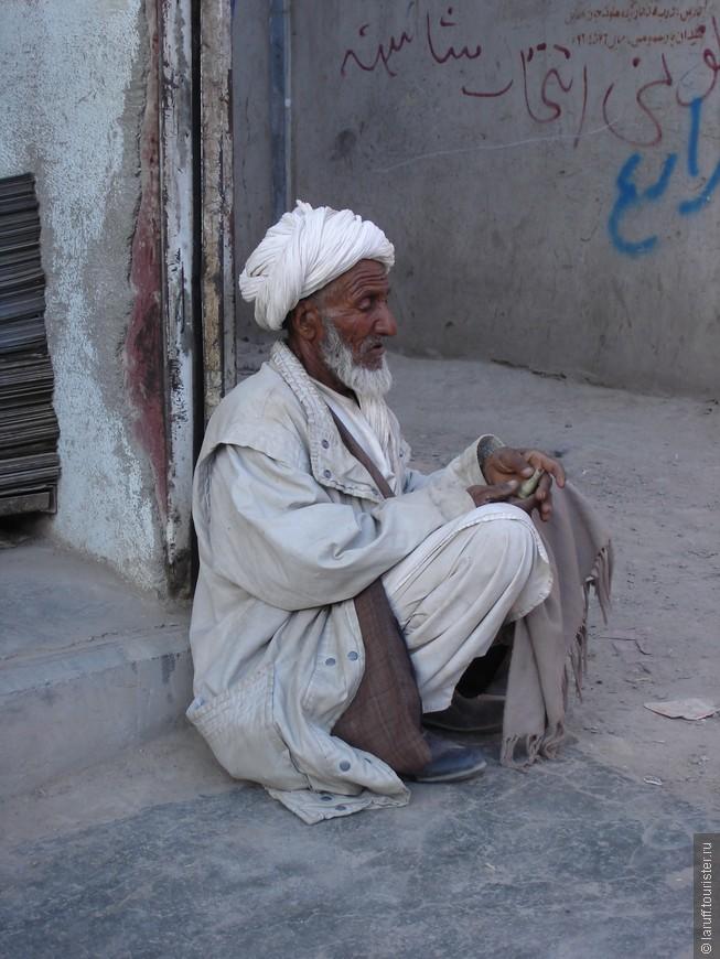 Глядя на бороду дедушки вспомнил как местные мне рассказывали, что во времена талибов религиозная полиция измеряла длину бороды прозрачными подсвечниками. Те у кого борода была слишком короткой могли получить хороших тумаков, а то и вообще остаться без ушей.