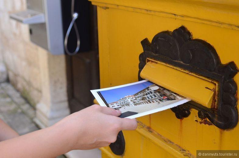 На почте можно купить открытку (+2 марки по 30 евроцентов), написать на ней что-нибудь романтическое и опустить в красивенный и старинный ярко-желтый почтовый ящик. Наша открытка поехала к дочке в Москву (и довольно быстро приехала, кстати).