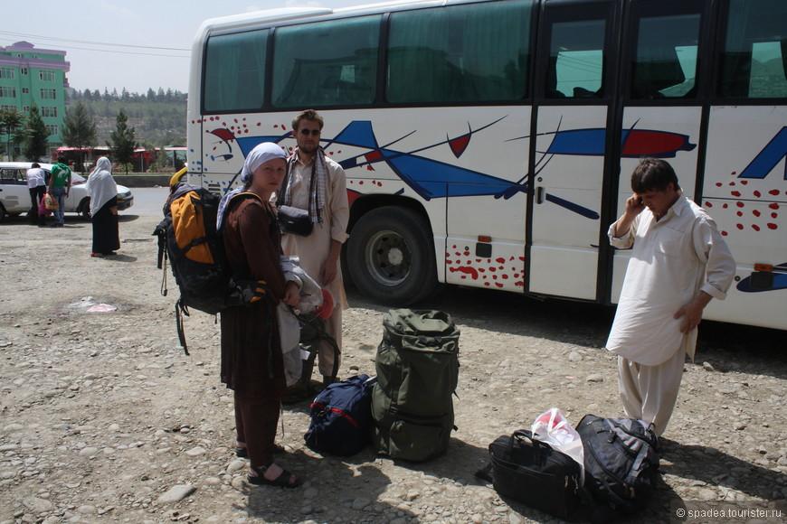 Кабул. Раннее утро, заспанные мы. Не особо удобно спать в автобусе сидя или согнувшись над своим рюкзаком. Афганский парень, немного понимающий по-русски вызывает нам такси.