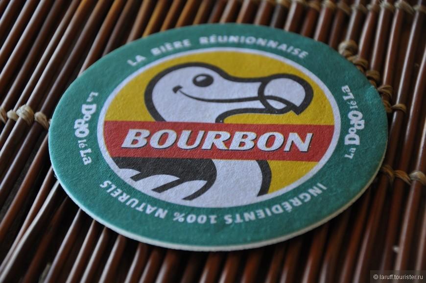 Бурбоном на Реюньоне называется все. В том числе отличное местное пиво. Вообще бурбон - это вид индюка, который активно выращивается местными животноводческими хозяйствами))