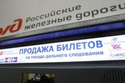 РЖД потребует от пассажиров дополнительные данные при покупке билетов